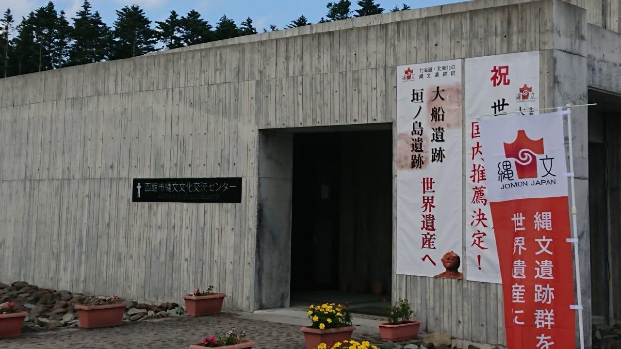 2020年・函館市縄文文化交流センター